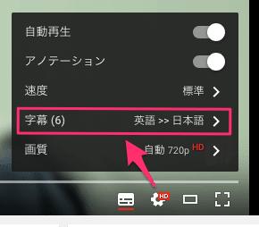 YouTubeの自動翻訳の使い方4