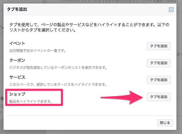 Facebookページでショップタグを追加する