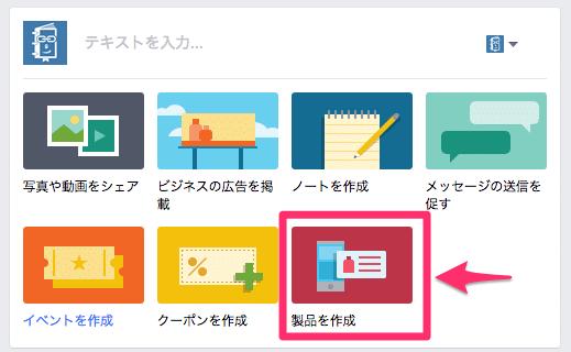 Facebookページに製品を追加