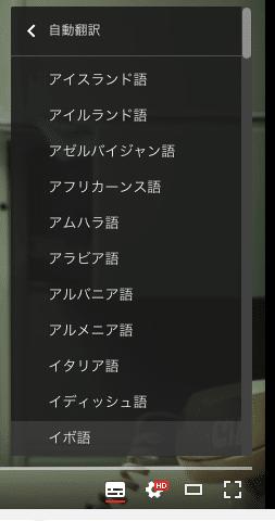 YouTubeの自動翻訳の使い方3