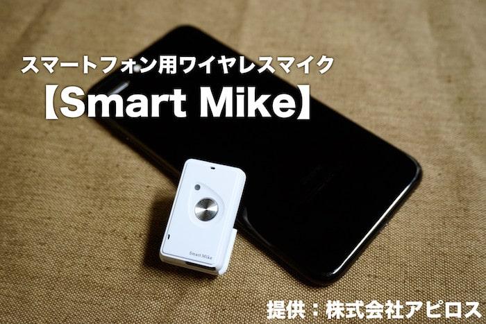 屋外でiPhoneを使って動画撮影する時にお勧め!スマホ向けワイヤレスマイク「Smart Mike」