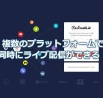 FacebookとYouTubeなど複数の配信先にライブ配信が同時に流せる【Restream.io】