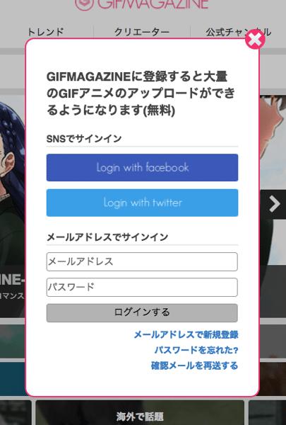 GIFMAGAZINEのサインイン
