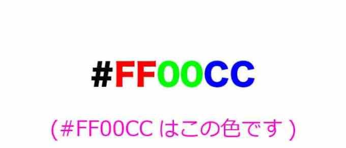 Ff00cc