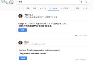 Google検索でGmailや予定を検索できる「パーソナル」は意外と便利かも?