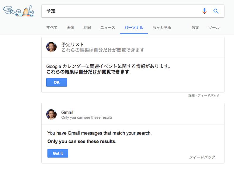 Google検索のパーソナル検索結果