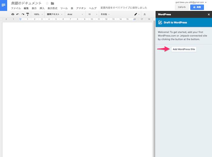 WordPress.com for Google DocsにWebサイトを追加する