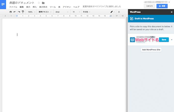 WordPress.com for Google DocsにWebサイト追加が完了