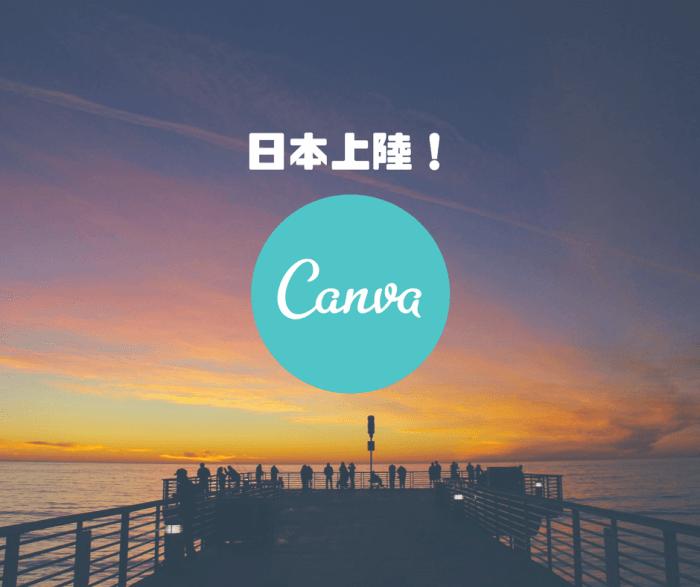 Canvaが日本上陸!誰でも簡単に画像(デザイン)が作れる世界へ!