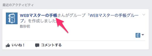 Facebookページを使ってグループを作成