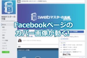 Facebookページのカバー画像で動画に対応?!カバー動画を設定できるぞ!