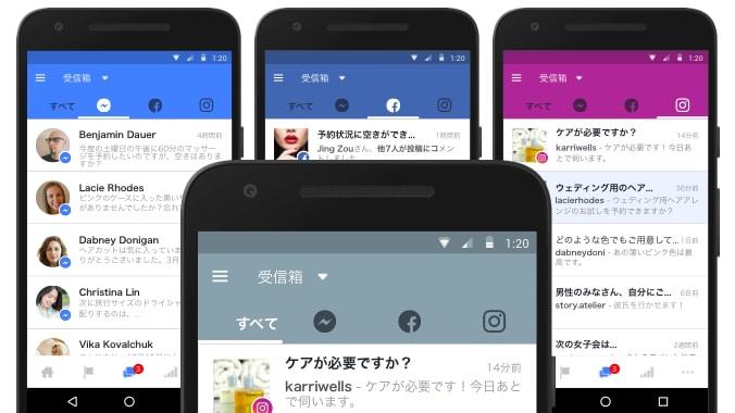 Facebookページの新機能!メッセージやInstagramのコメントの一括管理が意外と便利!