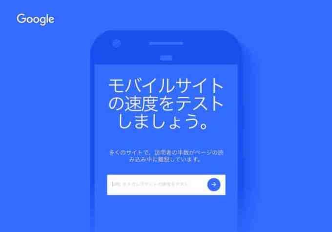 モバイルサイトの読み込み速度とパフォーマンスをテストする「Test My Site」