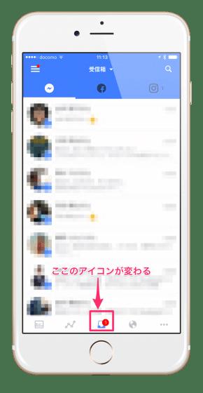 FacebookページでInstagramのコメント管理をする方法