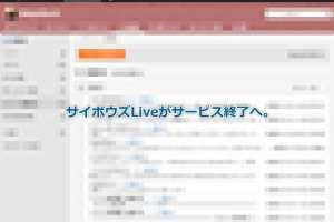 サイボウズLiveのサービス終了に!サイボウズ株式会社が発表!