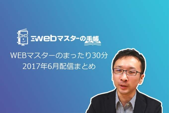 【雑談】WEBマスターのまったり30分 2017年6月の配信まとめ
