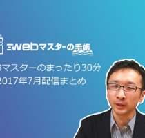【雑談】WEBマスターのまったり30分 2017年7月の配信まとめ