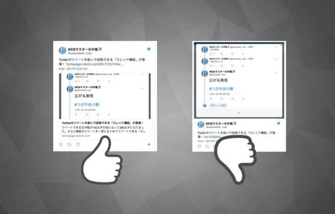 自動投稿は要注意!Twitterでページのシェアが画像ツイートになると不快感アップ!