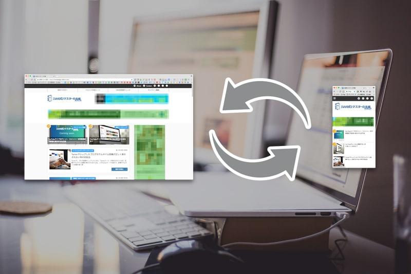 Chromeのブラウザサイズを超簡単に指定できる「Window Resizer」