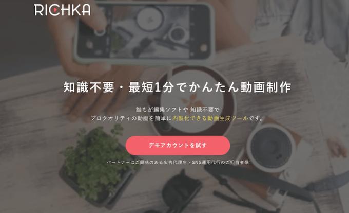 Webページで使っている画像から超簡単に動画が作れる「RICHKA(リチカ)」