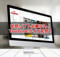 YouTubeライブをPCの内蔵カメラから簡単に配信できる新機能「カメラ」が登場!