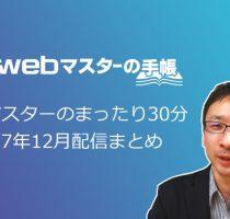 【雑談】WEBマスターのまったり30分 2017年12月の配信まとめ