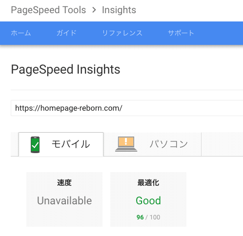 PageSpeed InsightsのモバイルでGood