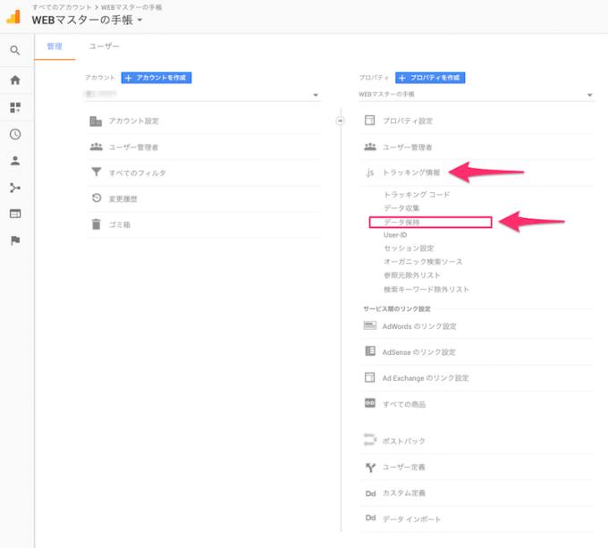 Googleアナリティクスのデータ保持の設定をする