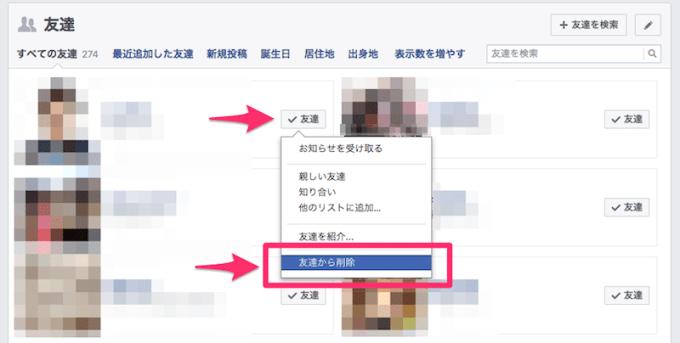 facebookで友達から外す(削除する)