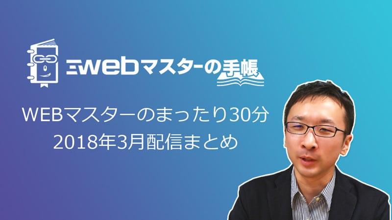 【雑談】WEBマスターのまったり30分 2018年3月の配信まとめ