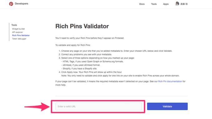 Rich Pins Validatorでチェクする
