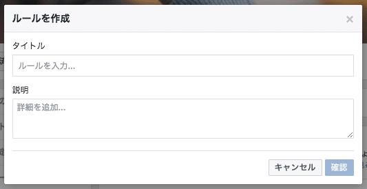Facebookグループのルール入力画面