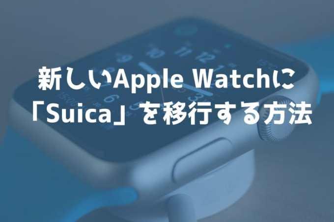 Apple Watchの買い替えたときに「Suica」を移行する方法