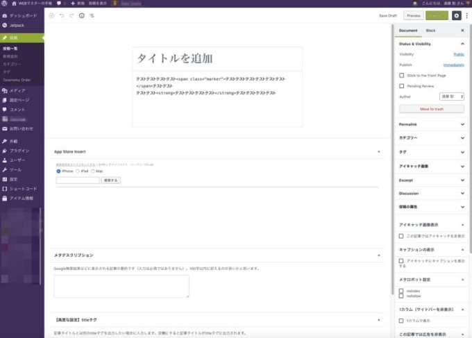 WordPress5.0の編集画面.jpg