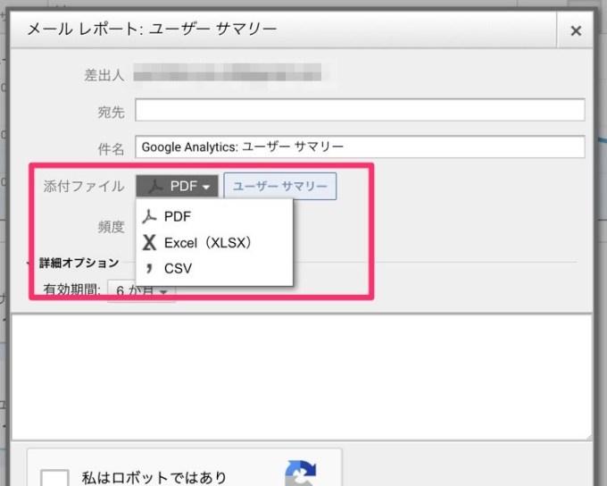 Googleアナリティクスのメールレポート「添付ファイル」