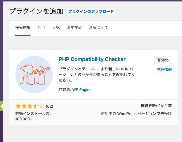 PHP Compatibility Checkerを有効化