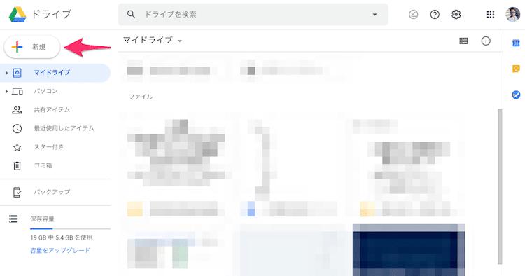 Googleドライブにファイルをアップロードする
