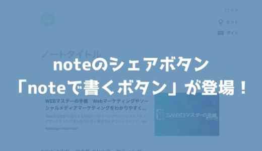 noteが「noteで書くボタン」を発表!ブログ記事を簡単にnoteで引用できる!