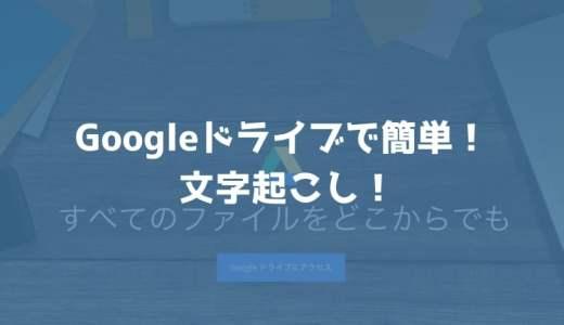 簡単!PDFを文字起こしするならGoogleドライブ!わずか3ステップで作業完了!