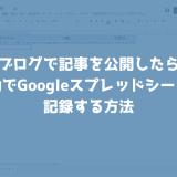 ブログ投稿をしたら自動でGoogleスプレッドシートに記録する方法【IFTTT】