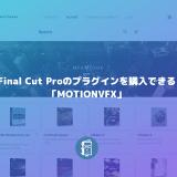 Final Cut Pro Xのプラグインを購入できる「MOTIONVFX」