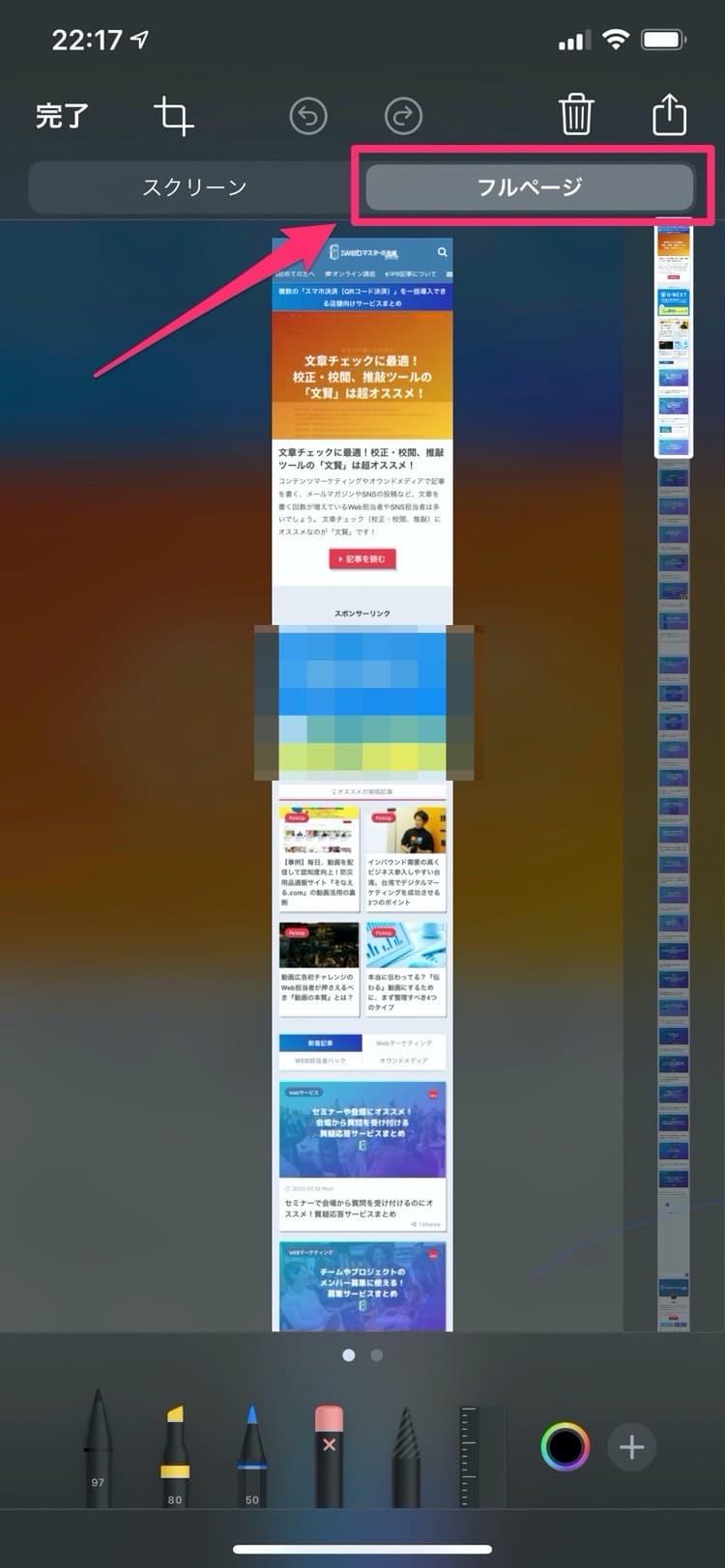 iPhoneでWebページ全体のスクリーンショットを撮る