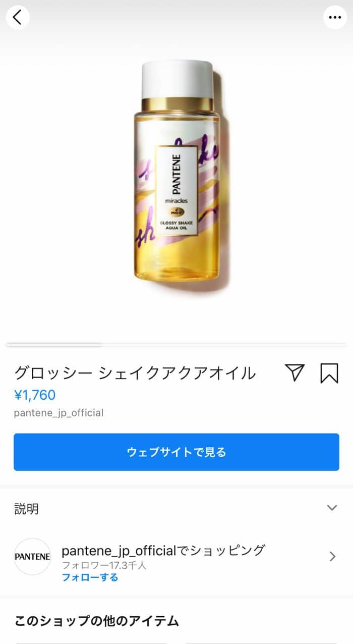 InstagramのShopNowの商品表示