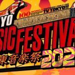 テレ東歌謡祭2021