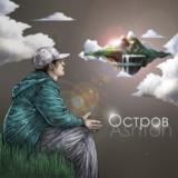 Ashton - Остров (2011)