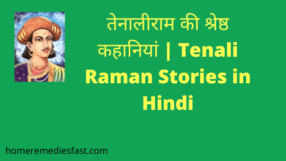तेनालीराम की श्रेष्ठ कहानियां | Tenali Raman Stories in Hindi, tenali rama story, tenali ke kisse in hindi, very short stories of tenali in hindi, very short stories of tenali in hindi with moral