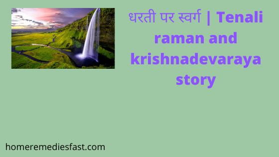 Tenali raman and krishnadevaraya story