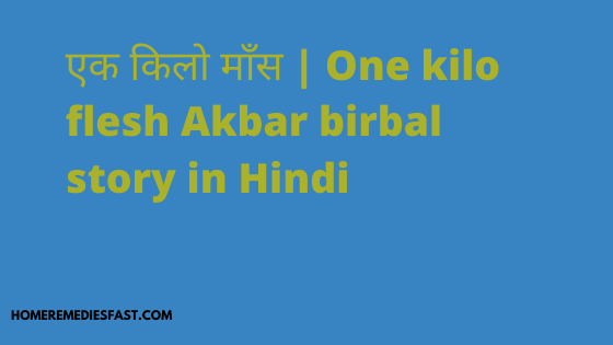 एक-किलो-माँस-One-kilo-flesh-Akbar-birbal-story-in-Hindi