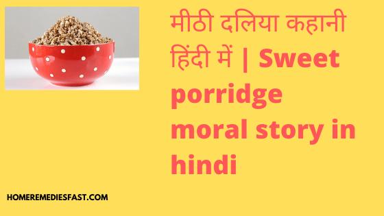 मीठी-दलिया-कहानी-हिंदी-में-Sweet-porridge-moral-story-in-hindi