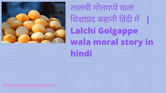 लालची-गोलगप्पे-वाला-शिक्षाप्रद-कहानी-हिंदी-में-Lalchi-Golgappe-wala-moral-story-in-hindi